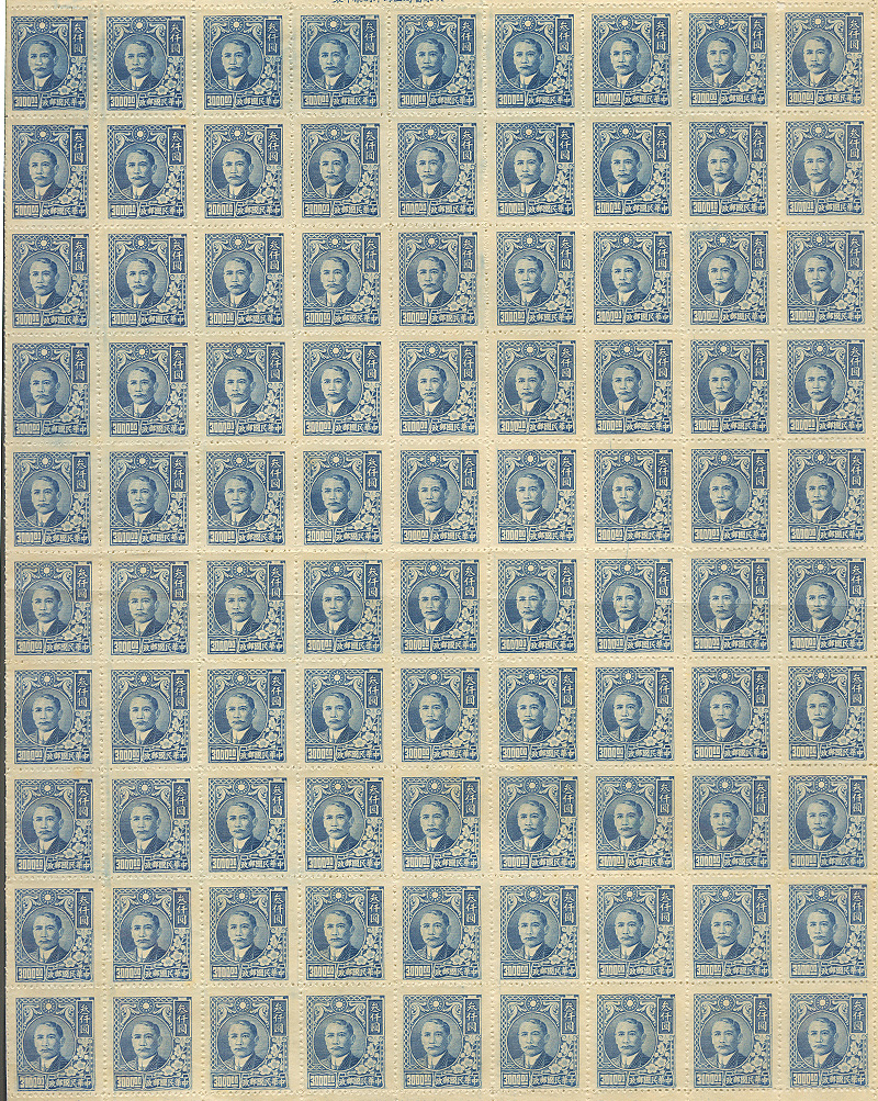 Lot 1172 - China  -  Merkurphila OG Auction #36